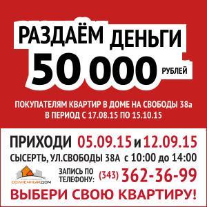 СД-СЫСЕРТЬ-34374info-300х300