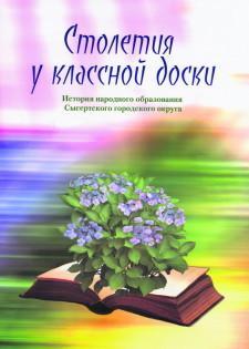 Новая книга центра внешкольной работы