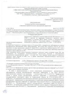 предложение карантин по ОРВИ 001