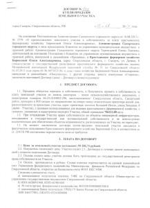 продажа земли Бирюковой