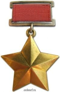 медаль Герой Советского союза Золотая звезда