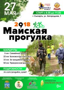 Афиша майская прогулка 2018 в сеть